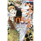 ウラカタ!! 5 (花とゆめコミックス)/葉鳥ビスコ/著(コミックス)