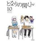 となりの関くん 10 (MFコミックス フラッパーシリーズ)/森繁拓真/著(コミックス)