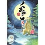 くまみこ 8 (MFコミックス フラッパーシリーズ)/吉元ますめ/著(コミックス)