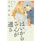 はいからさんが通る 新装版 7 (KCDX)/大和和紀/著(コミックス)