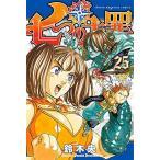 七つの大罪 25 【通常版】 (週刊少年マガジンKC)/鈴木央/著(コミックス)
