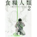 食糧人類 Starving Anonymous 2 (ヤングマガジンKC)/イナベカズ/画 / 蔵石 ユウ 原作(コミックス)