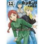 ヒナまつり 12 (ビームコミックス)/大武政夫/著(コミックス)