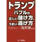 【送料無料選択可】トランプバブルの正しい儲け方、うまい逃げ方/浅井隆/監修