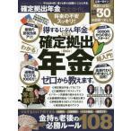 確定拠出年金完全ガイド (100%ムックシリーズ 完全ガイ 173)/晋遊舎