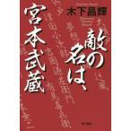 【送料無料選択可】敵の名は、宮本武蔵/木下昌輝/著