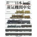 【送料無料選択可】細密イラストで綴る日本蒸気機関車史/片野正巳/著