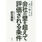 会社の壁を超えて評価される条件 日本最強ヘッドハンターが教える一流の働き方/武元康明/著