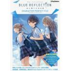 【送料無料選択可】BLUE REFLECTION幻に舞う少女の剣キャラクターパーフェクトファイル (電撃PlayStation)/KADOKAWA(単