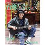 【送料無料選択可】台湾エンタメパラダイス  17 (キネマ旬報ムック)/キネマ旬報社(単行本・ムック)