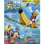 るるぶ沖縄 ディズニーver. (JTBのMOOK)/JTBパブリッシング(単行本・ムック)