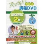 【送料無料選択可】DVD 日商簿記2級 商業簿記 第5版 (スッキリわかる講義DVD)/タック