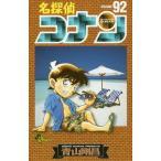 名探偵コナン 92 【通常版】 (少年サンデーコミックス)/青山剛昌/著(コミックス)