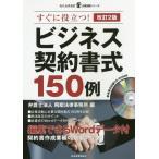 【送料無料選択可】ビジネス契約書式150例 改訂2版 (現代産業選書)/飛翔法律事務所/編