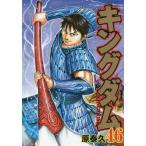 キングダム 46 (ヤングジャンプコミックス)/原泰久/著(コミックス)