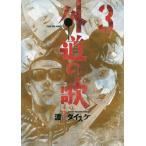 外道の歌 3 (YKコミックス)/渡邊ダイスケ/著(コミックス)
