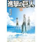 進撃の巨人 22 【通常版】 (週刊少年マガジンKC)/諫山創/著(コミックス)