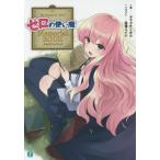 ゼロの使い魔 Memorial BOOK (MF文庫J)/ヤマグチノボル/著(文庫)