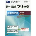 【送料無料選択可】司法書士択一・記述ブリッジ 商業登記法理論編/竹下貴浩/著