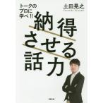 納得させる話力 (双葉文庫)/土田晃之/著