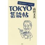 TOKYO芸能帖 1981年のビートたけし/高田文夫/著