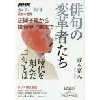 俳句の変革者たち 正岡子規から俳句甲子園 (NHKシリーズ)/青木亮人/著