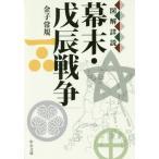 幕末・戊辰戦争 図解詳説 (中公文庫)/金子常規/著
