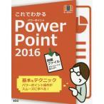 これでわかるPowerPoint 2016 オールカラー 基本&テクニック パワーポイント操作がスムーズに学べる! 上達が早い (S