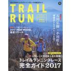 トレイルラン 2017春 (別冊山と溪谷 マウンテンスポーツマガ 7)/山と溪谷社