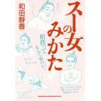 【送料無料選択可】スー女のみかた 相撲ってなんて面白い!/和田靜香/文・イラスト