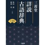 [本/雑誌]/三省堂詳説古語辞典 小型版/秋山虔/編 渡辺実/編