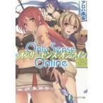 Only Sense Online 12 (富士見ファンタジア文庫)/アロハ座長/著(文庫)