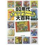 【送料無料選択可】80年代オマケシール大百科/サデスパー堀野/著