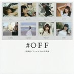 OFF 放課後プリンセスFirst写真集