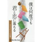 僕は何度でも君と恋に落ちる オペラピンクの記憶/MichikoRikoNose/著