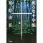 [本/雑誌]/虚ろな十字架 (光文社文庫)/東野圭吾/著