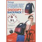 【送料無料選択可】SNOOPY BACKPACK BOOK (Vintage)/宝島社(単行本・ムック)