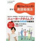 純ジャパニーズの迷わない英語勉強法  実用外国語