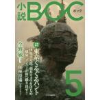 [本/雑誌]/小説BOC 5/朝井リョウ/〔ほか著〕