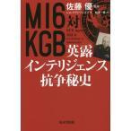 【ゆうメール利用不可】MI6対KGB英露インテリジェンス抗争秘史 / 原タイトル:КГБ против М