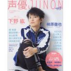 【送料無料選択可】声優JUNON   5 (別冊JUNON)/主婦と生活社