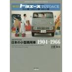 【送料無料選択可】カタログでたどる日本の小型商用車 1904-1966/小関和夫/著
