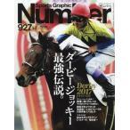 Sports Graphic Number  スポーツ グラフィック ナンバー  2017年 6 1号 雑誌  文藝春秋