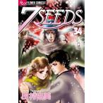 7SEEDS 34 (フラワーCアルファ)/田村由美/著(コミックス)