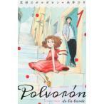 真昼のポルボロン 1 (BE-LOVE KC)/糸井のぞ/著(コミックス)