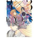3×3EYES(サザンアイズ) 鬼籍の闇の契約者 1 (ヤングマガジンKC)/高田裕三/著(コミックス)