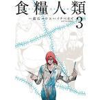 食糧人類 Starving Anonymous 3 (ヤングマガジンKC)/イナベカズ/画 / 蔵石 ユウ 原作(コミックス)