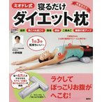 ミオドレ式寝るだけダイエット枕  講談社の実用BOOK