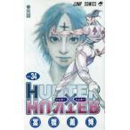 HUNTER×HUNTER 34 (ジャンプコミックス)/冨樫義博/著(コミックス)