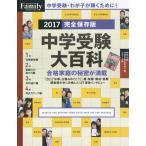 '17 完全保存版 中学受験大百科 (プレジデントムック)/プレジデント社